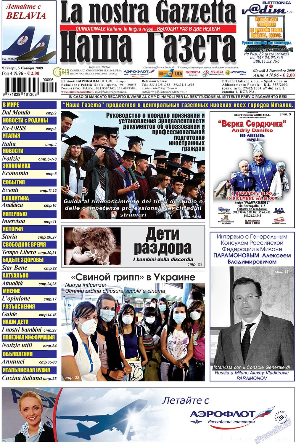 Наша Газета Италия (газета). 2009 год, номер 21, стр. 1