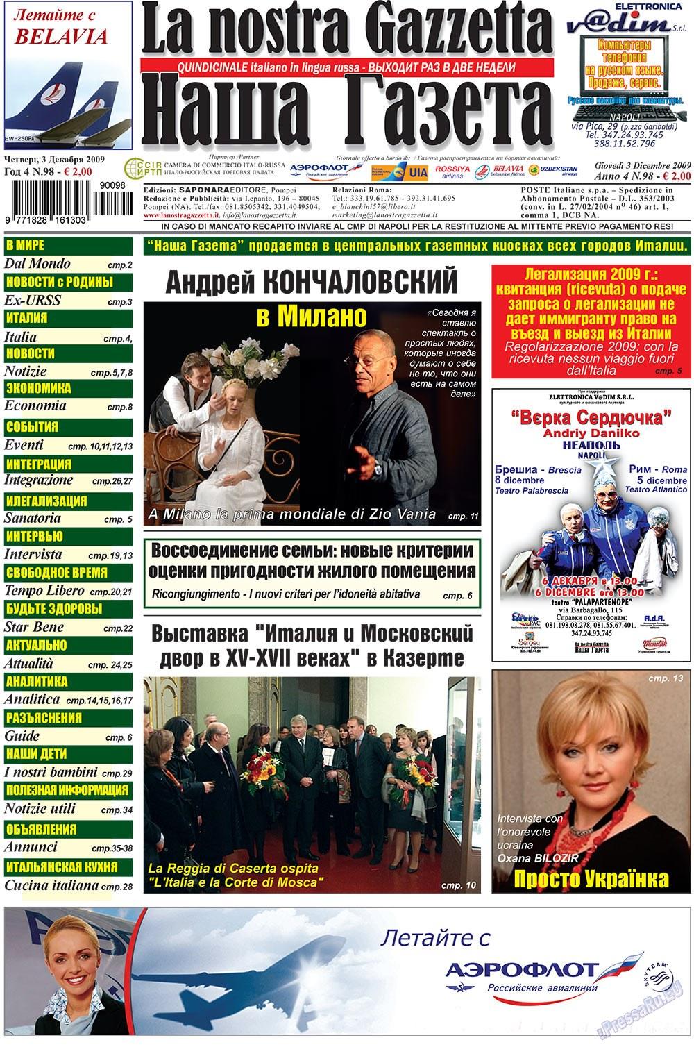 Наша Газета Италия (газета). 2009 год, номер 23, стр. 1
