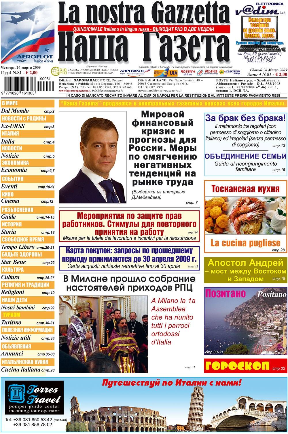 Наша Газета Италия (газета). 2009 год, номер 6, стр. 1