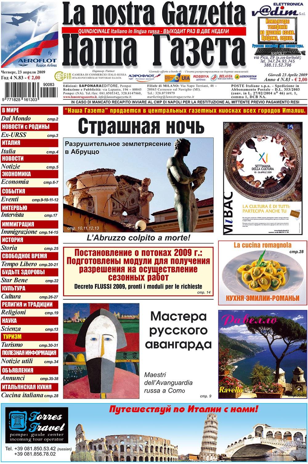 Наша Газета Италия (газета). 2009 год, номер 8, стр. 1