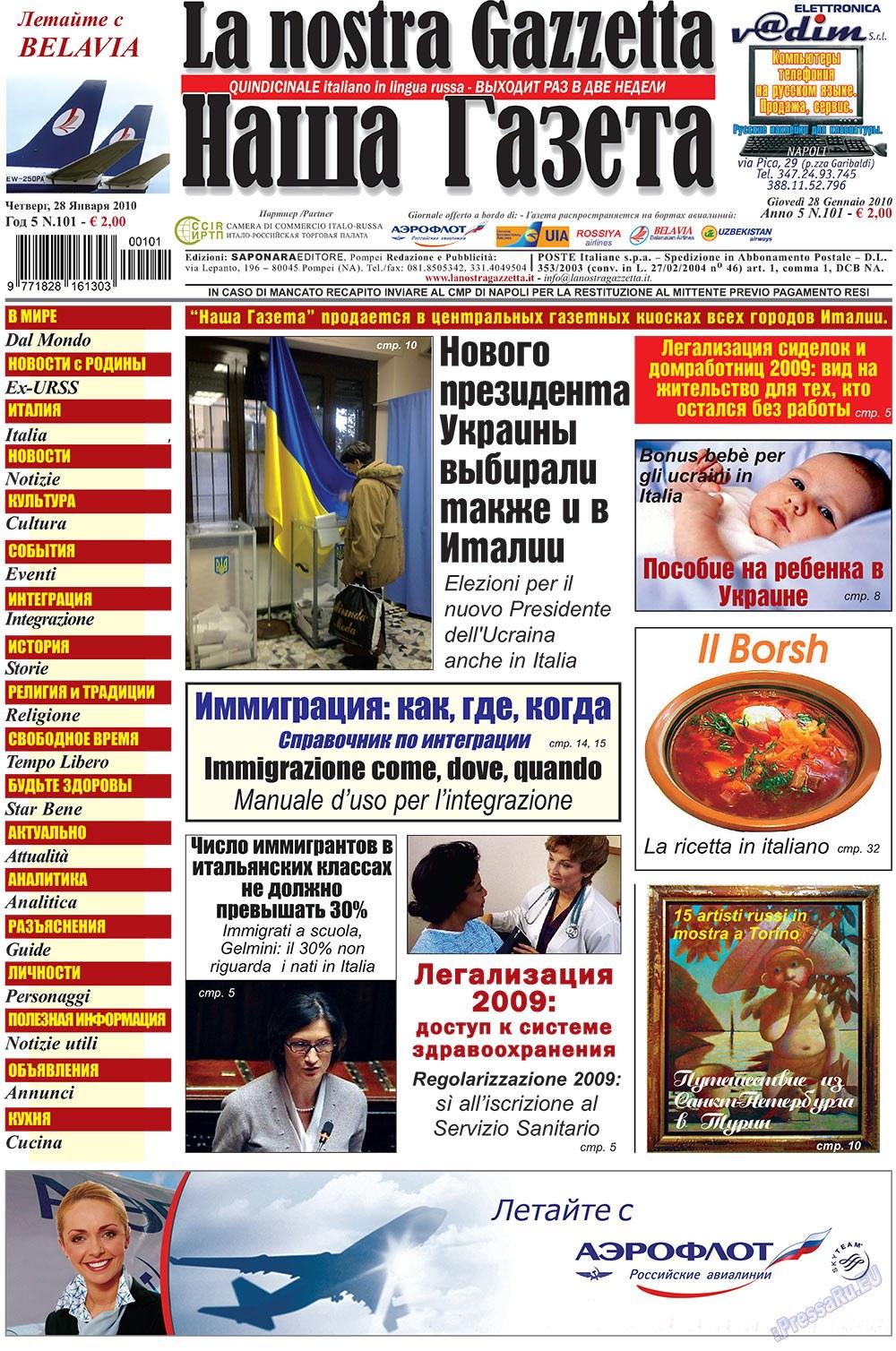 Наша Газета Италия (газета). 2010 год, номер 101, стр. 1
