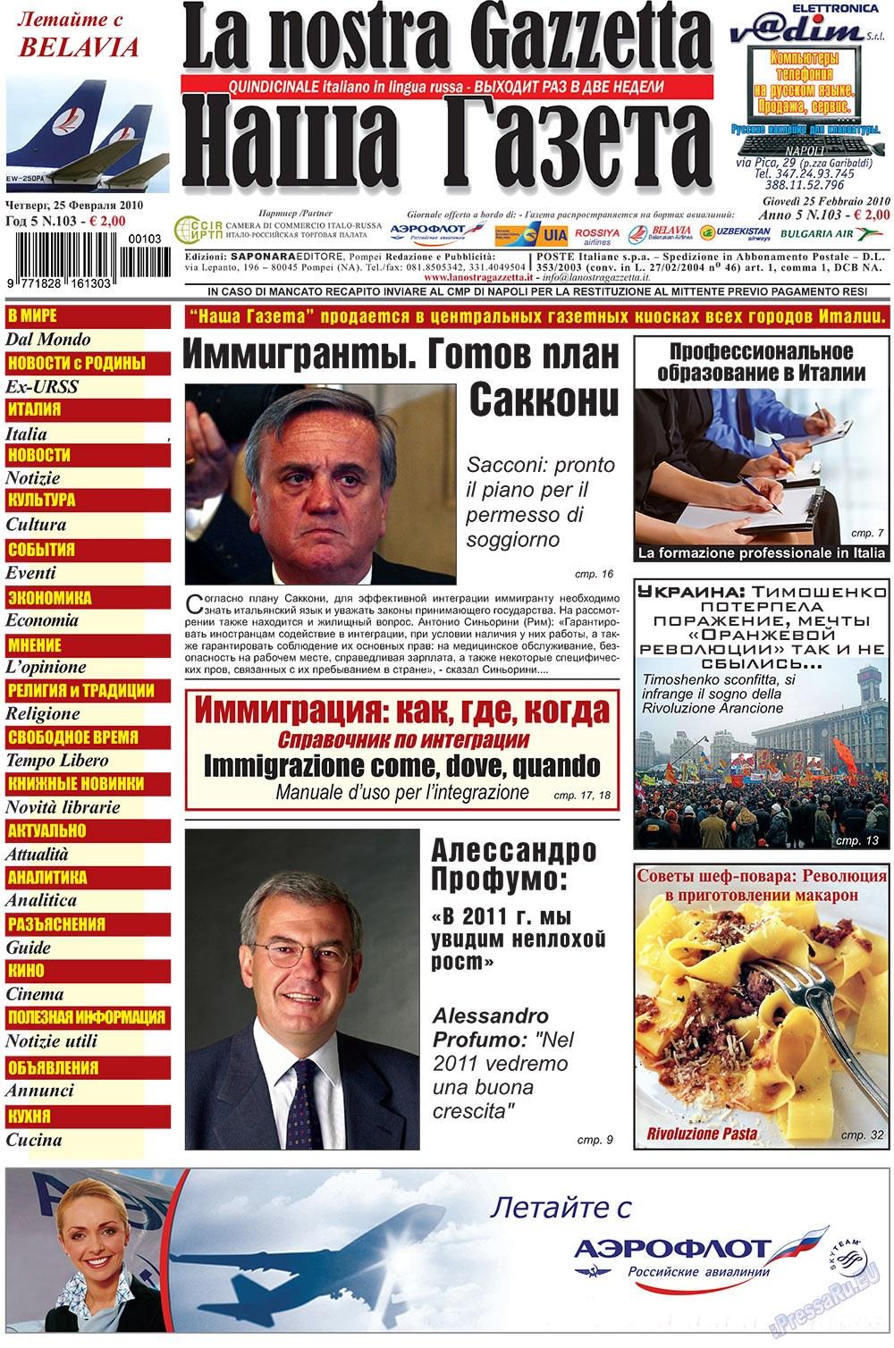 Наша Газета Италия (газета). 2010 год, номер 103, стр. 1