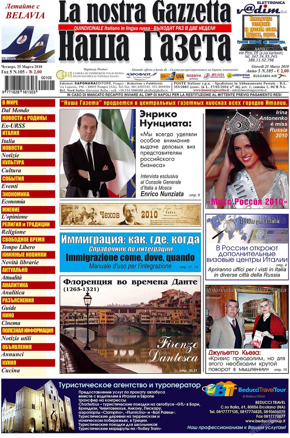 Наша Газета Италия (газета). 2010 год, номер 105, стр. 1