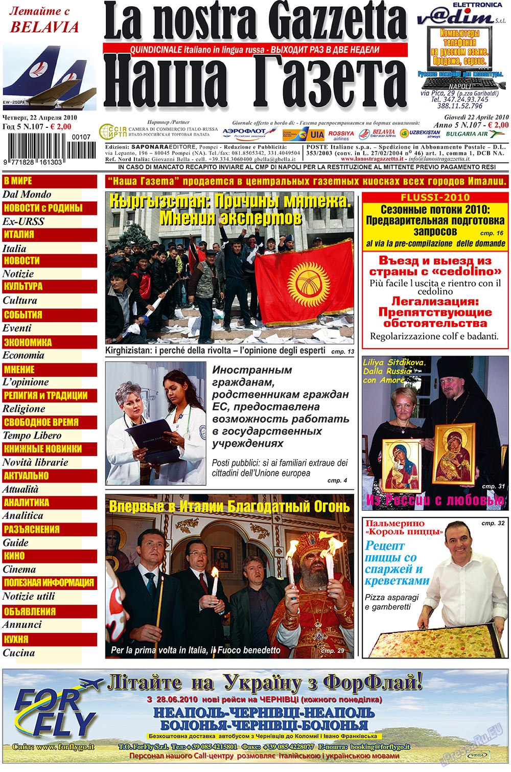Наша Газета Италия (газета). 2010 год, номер 107, стр. 1