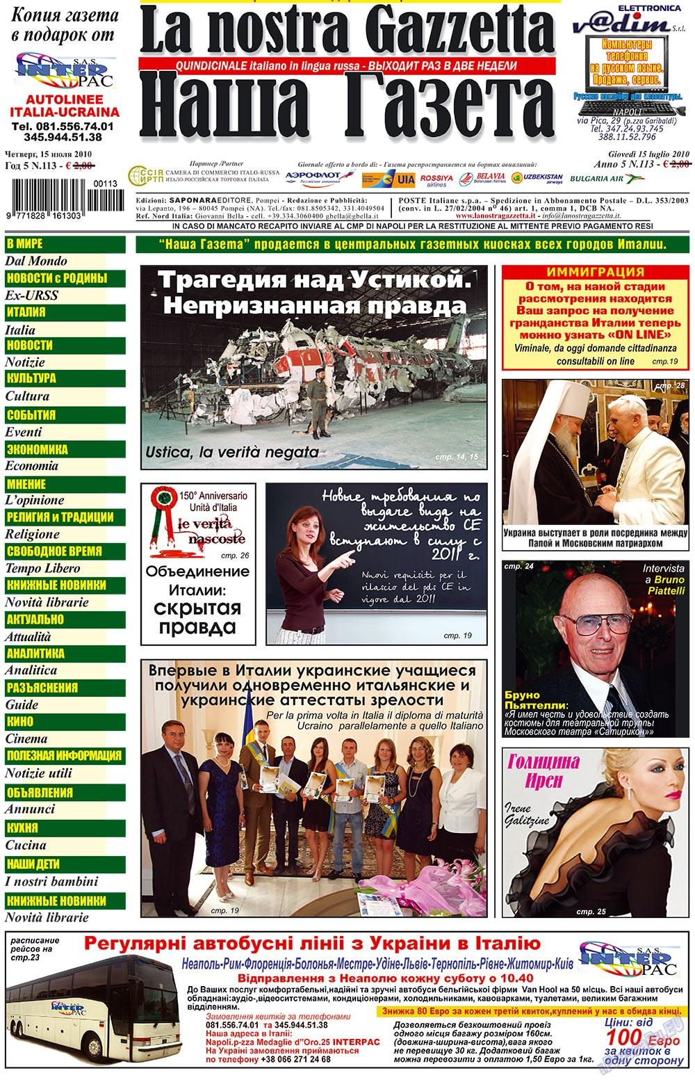 Наша Газета Италия (газета). 2010 год, номер 113, стр. 1