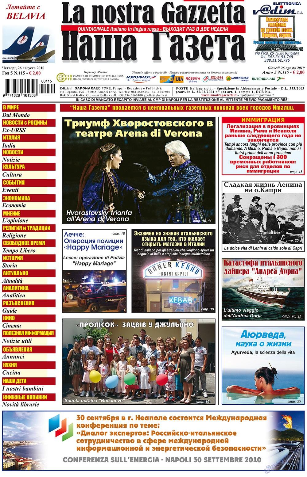 Наша Газета Италия (газета). 2010 год, номер 115, стр. 1