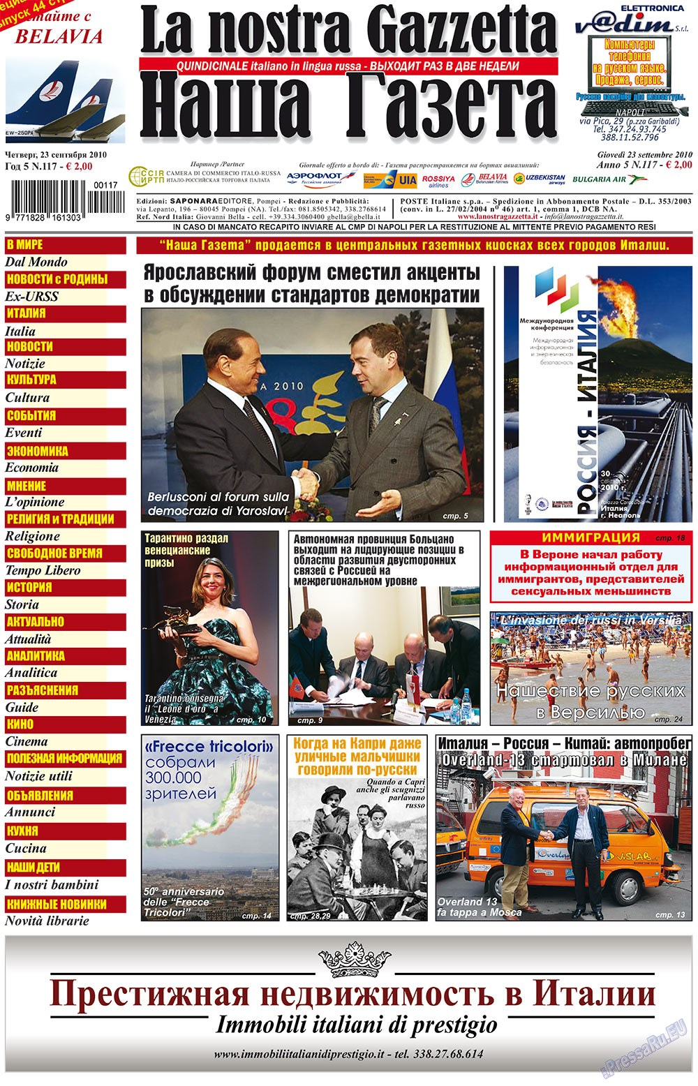Наша Газета Италия (газета). 2010 год, номер 117, стр. 1