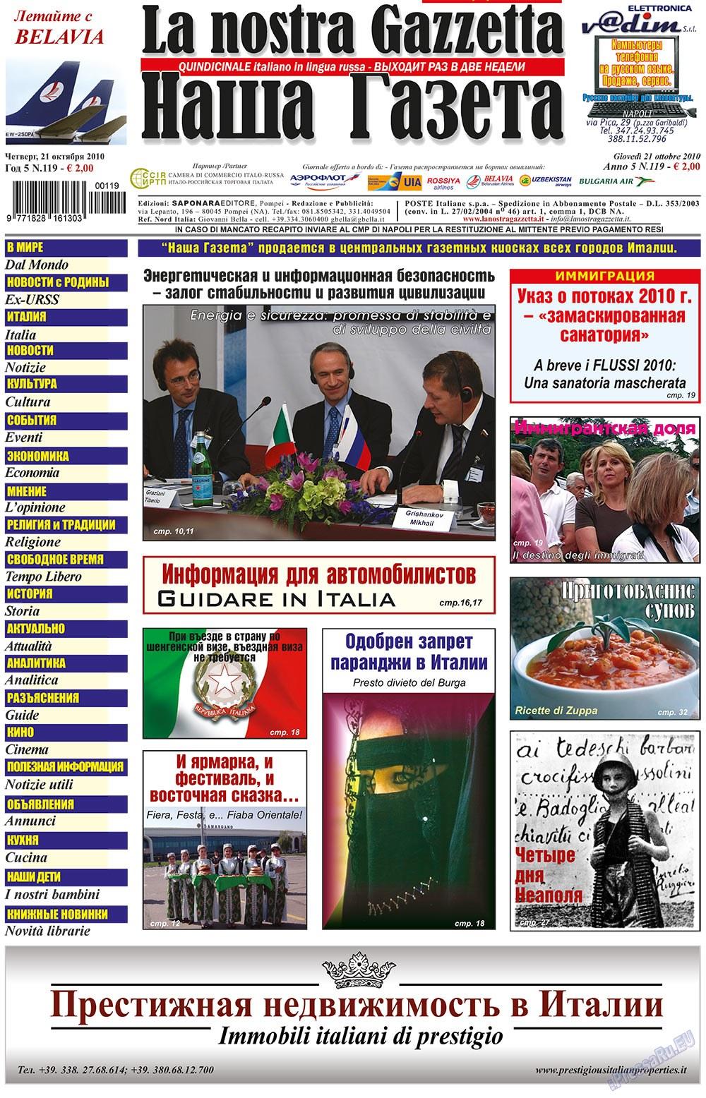 Наша Газета Италия (газета). 2010 год, номер 119, стр. 1