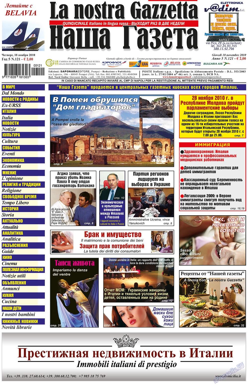 Наша Газета Италия (газета). 2010 год, номер 121, стр. 1