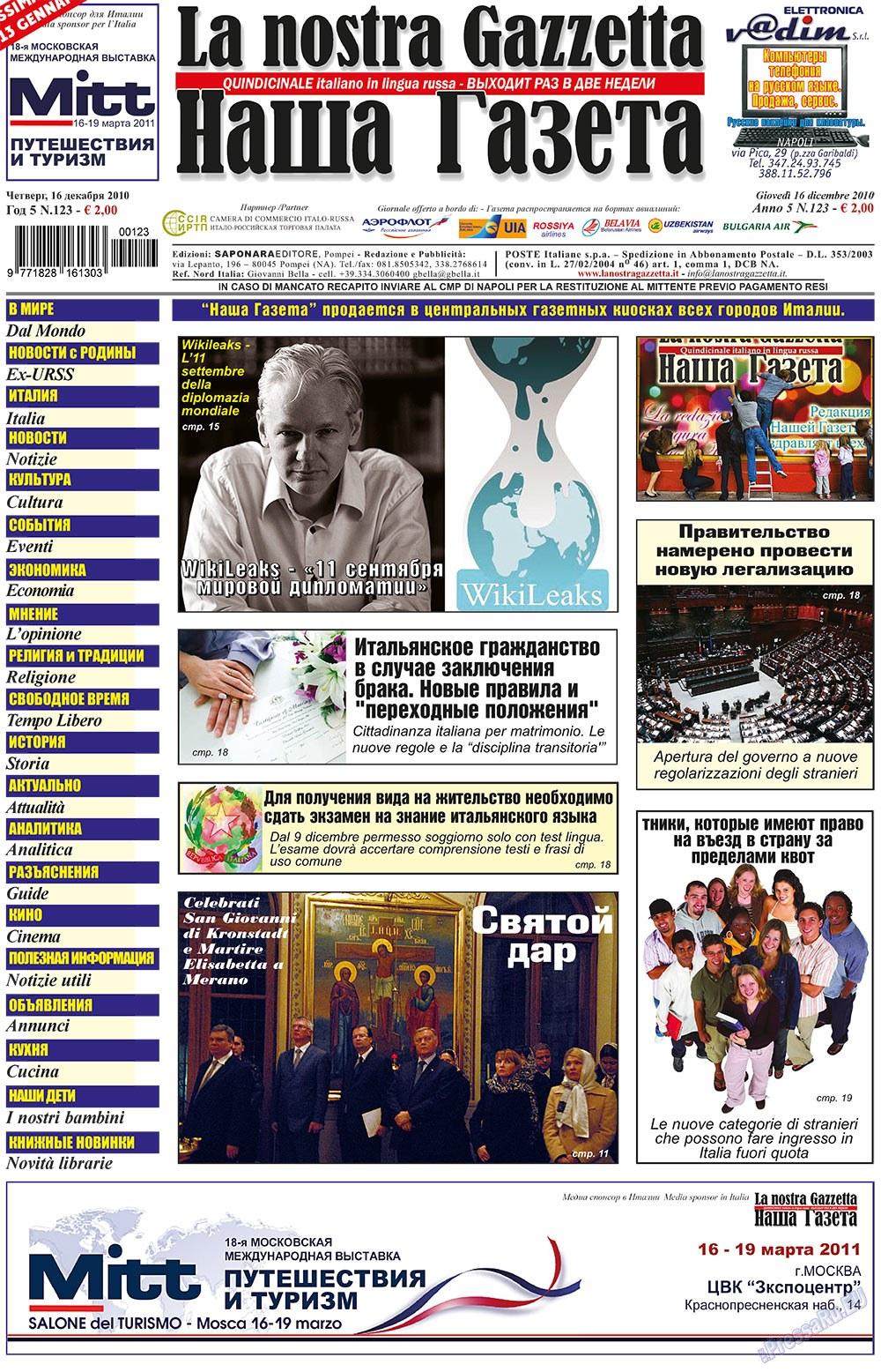 Наша Газета Италия (газета). 2010 год, номер 123, стр. 1