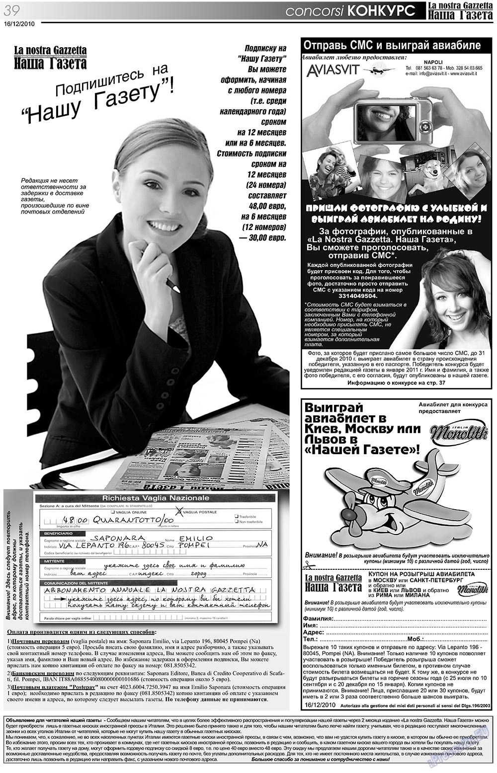Знакомства киев газета я смс