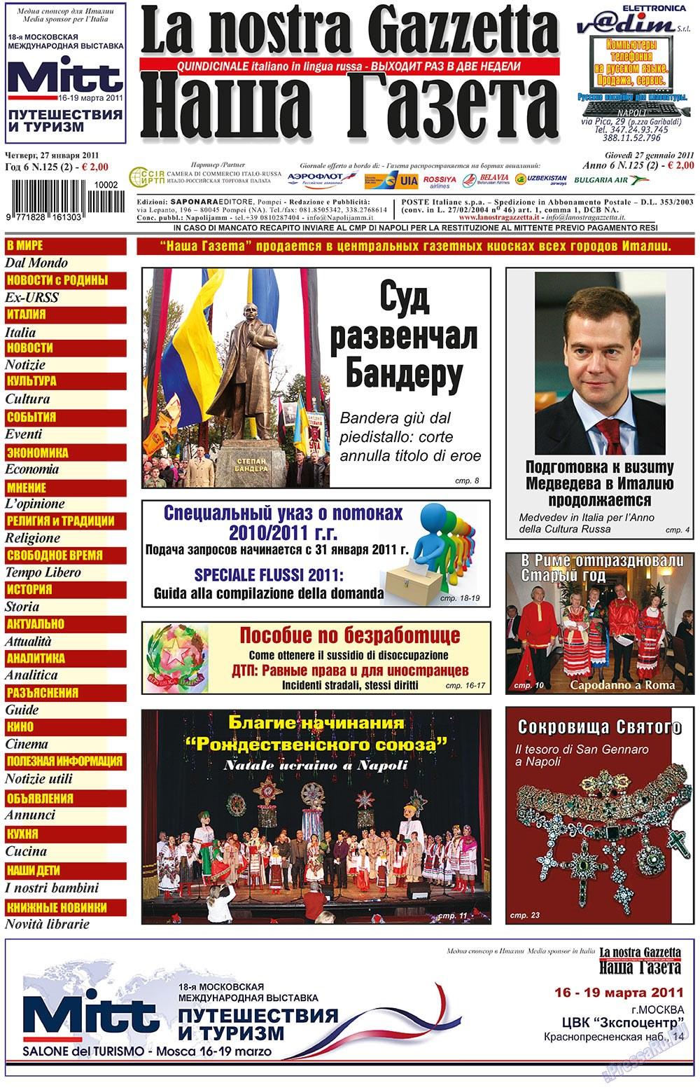 Наша Газета Италия (газета). 2011 год, номер 125, стр. 1