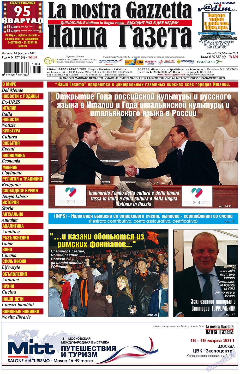 Наша Газета Италия (газета). 2011 год, номер 127, стр. 1