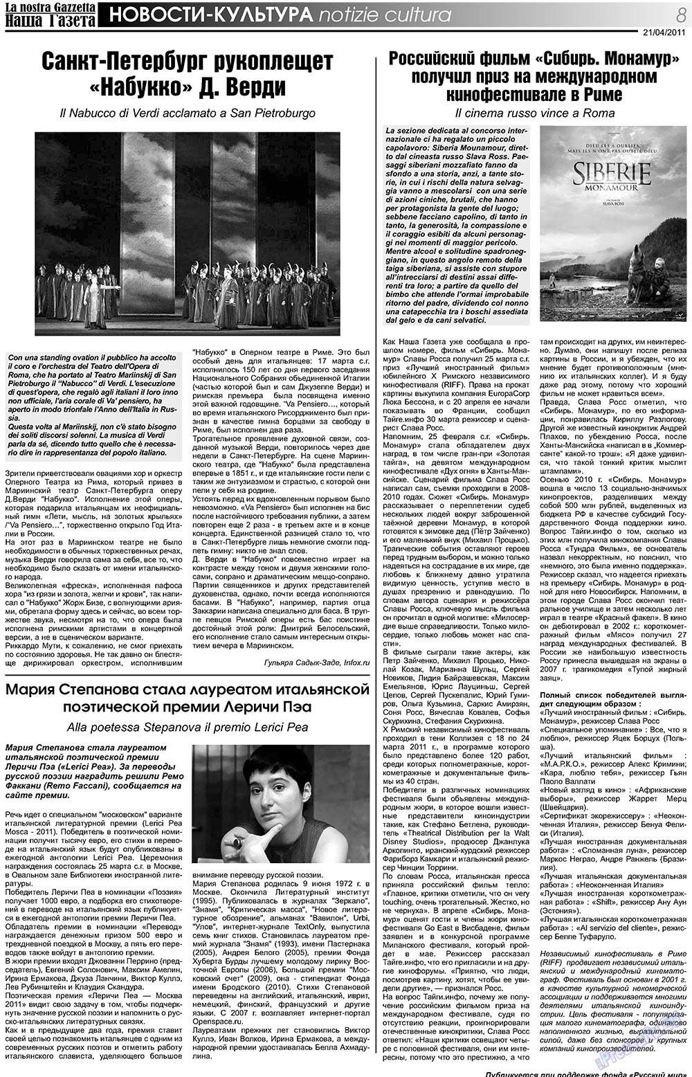 Наша Газета Италия (газета). 2011 год, номер 131, стр. 8