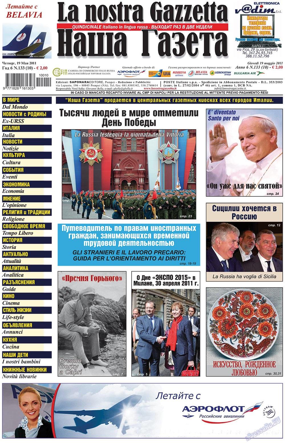 Наша Газета Италия (газета). 2011 год, номер 133, стр. 1