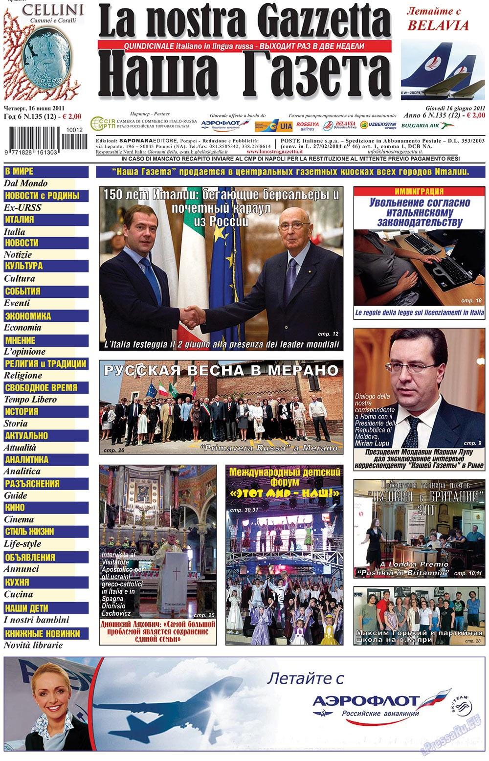 Наша Газета Италия (газета). 2011 год, номер 135, стр. 1