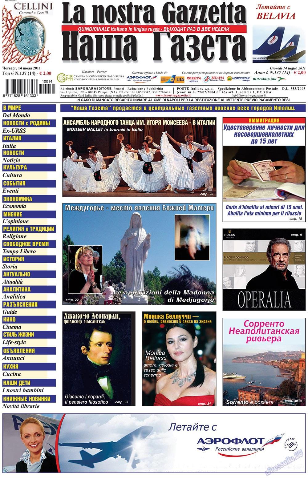 Наша Газета Италия (газета). 2011 год, номер 137, стр. 1