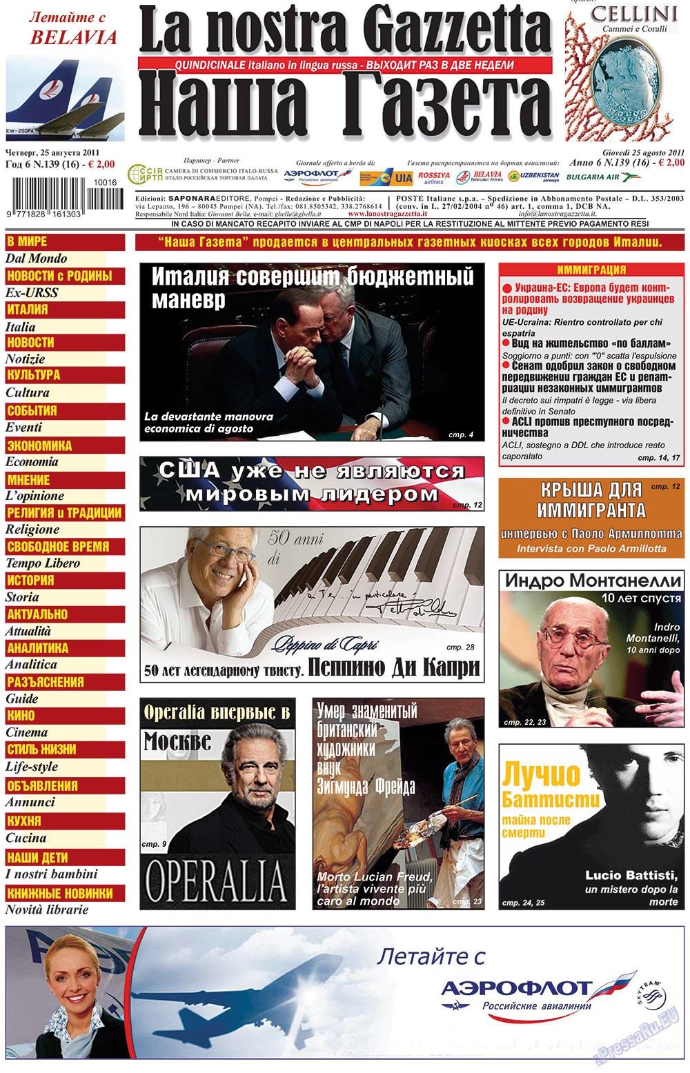 Наша Газета Италия (газета). 2011 год, номер 139, стр. 1