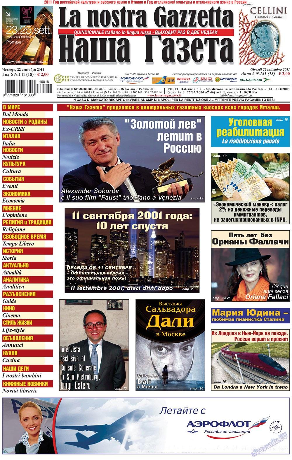 Наша Газета Италия (газета). 2011 год, номер 141, стр. 1
