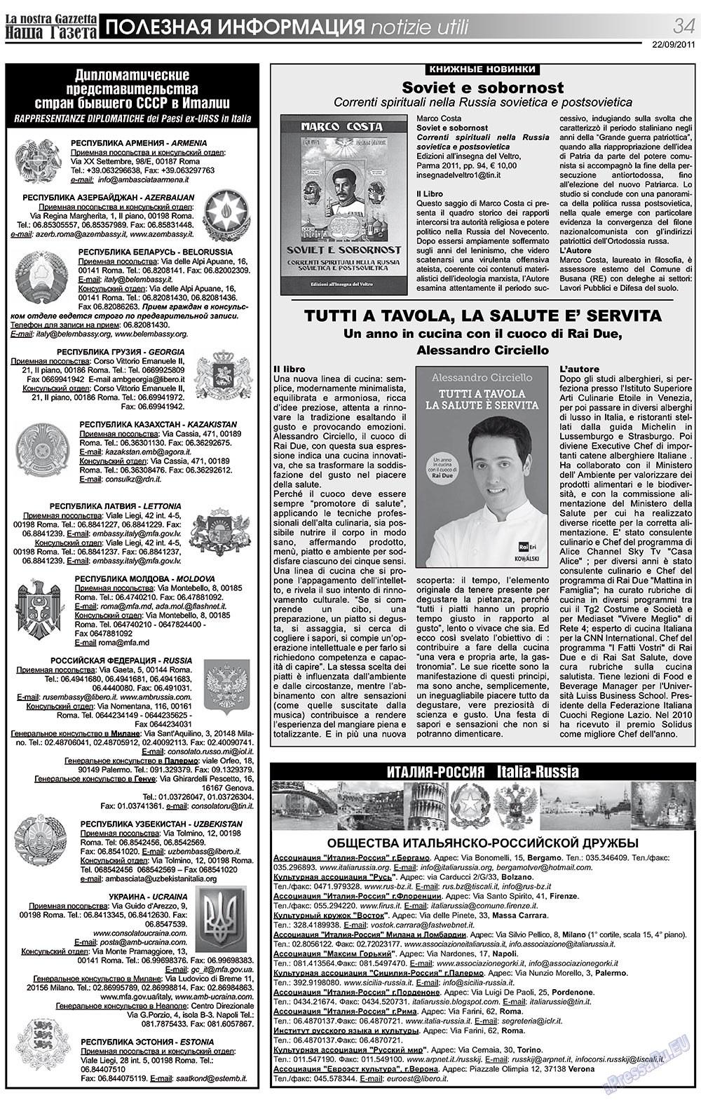 Наша Газета Италия (газета). 2011 год, номер 141, стр. 34