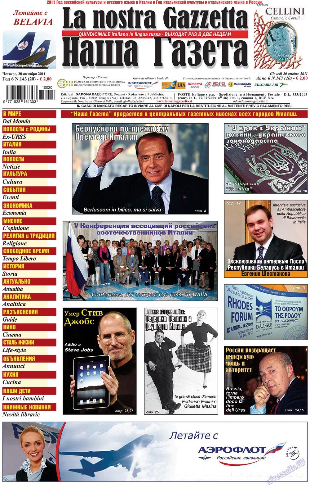 Наша Газета Италия (газета). 2011 год, номер 143, стр. 1