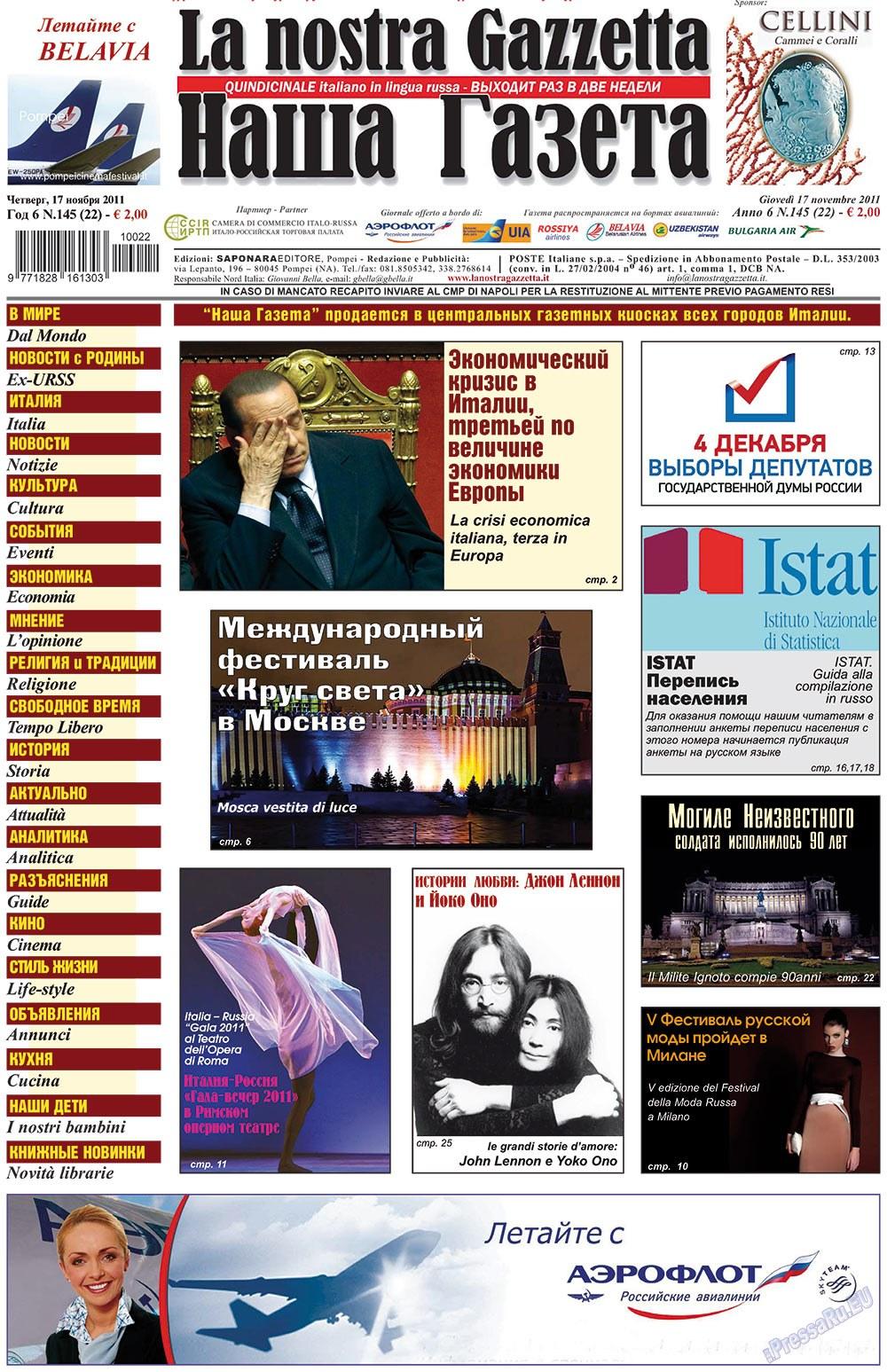 Наша Газета Италия (газета). 2011 год, номер 145, стр. 1