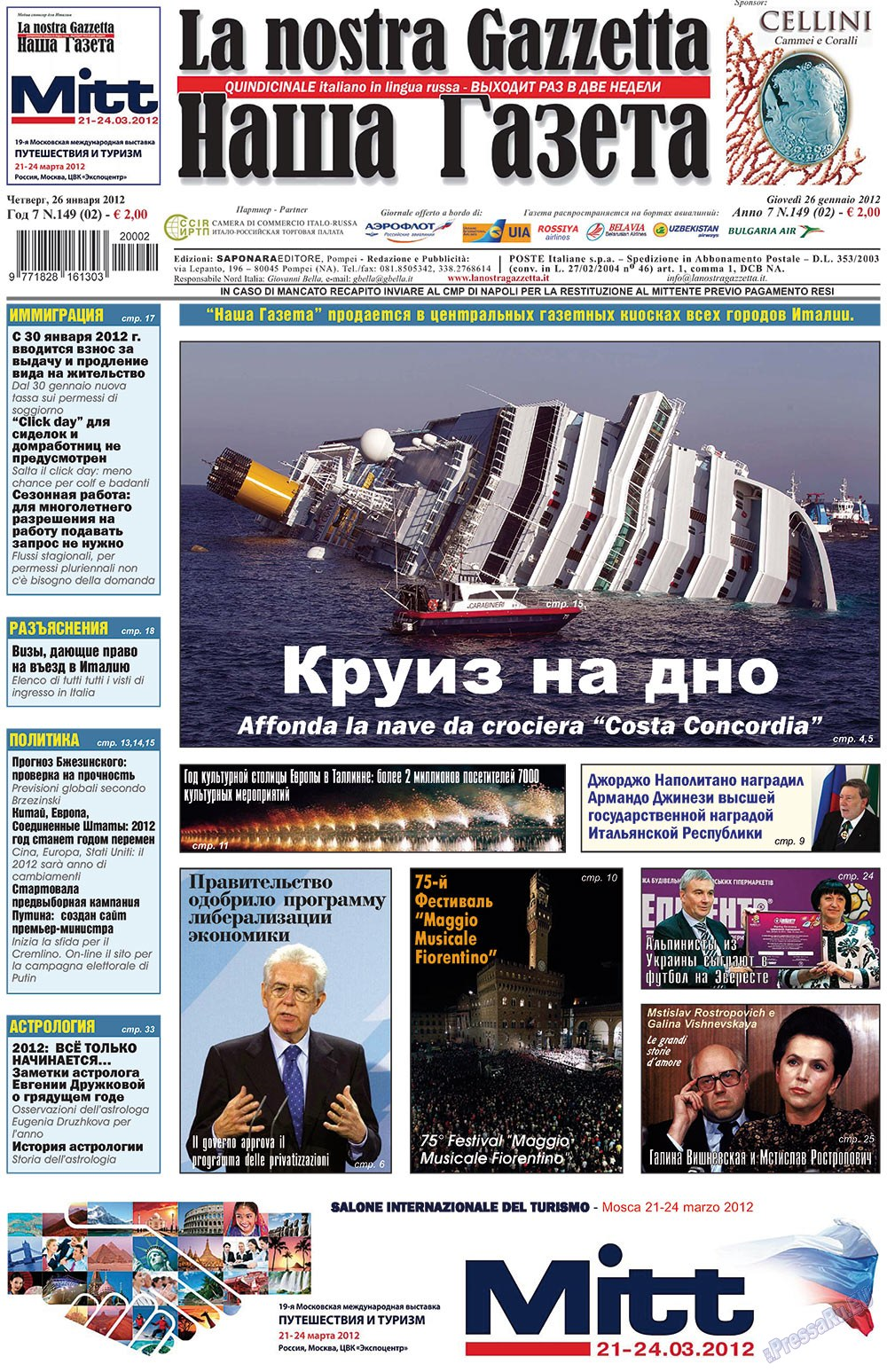 Наша Газета Италия (газета). 2012 год, номер 149, стр. 1