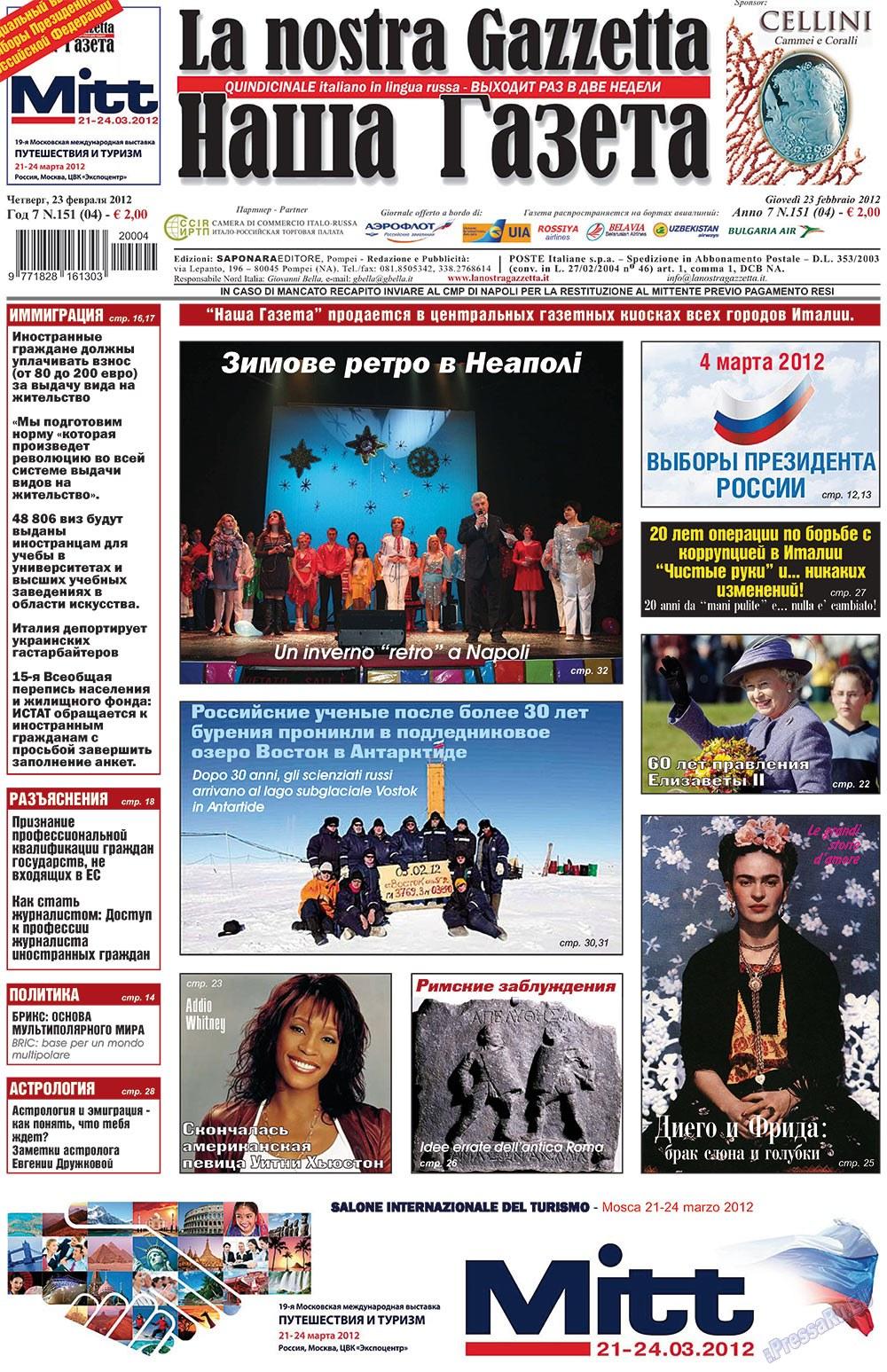 Наша Газета Италия (газета). 2012 год, номер 151, стр. 1