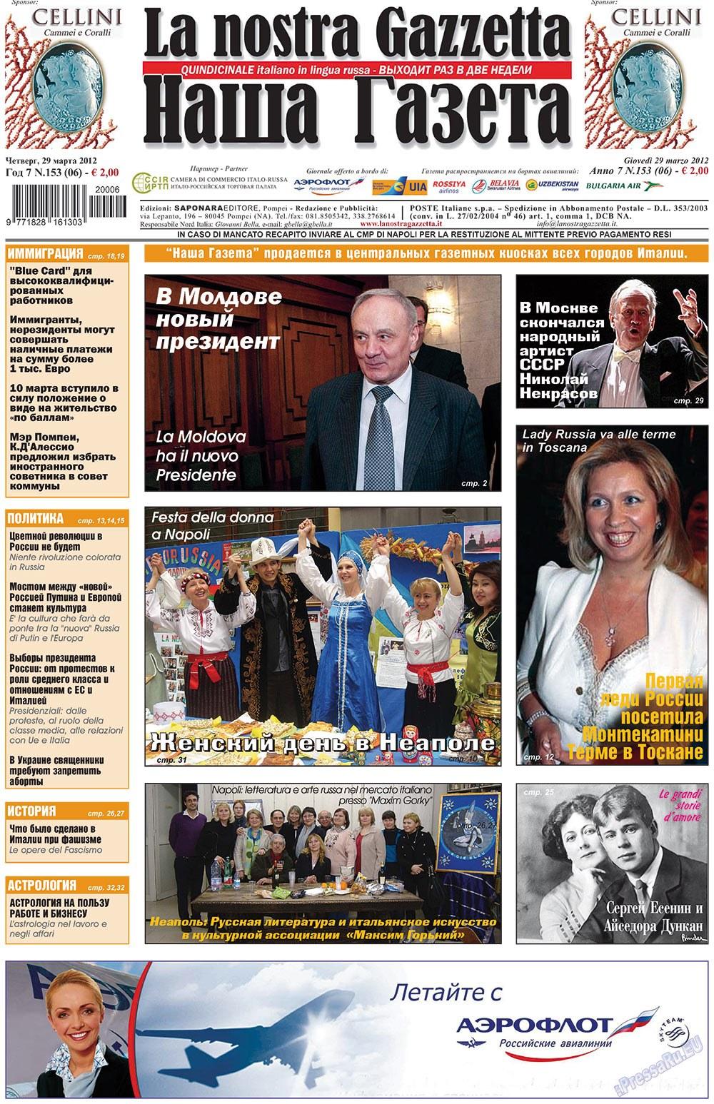 Наша Газета Италия (газета). 2012 год, номер 153, стр. 1