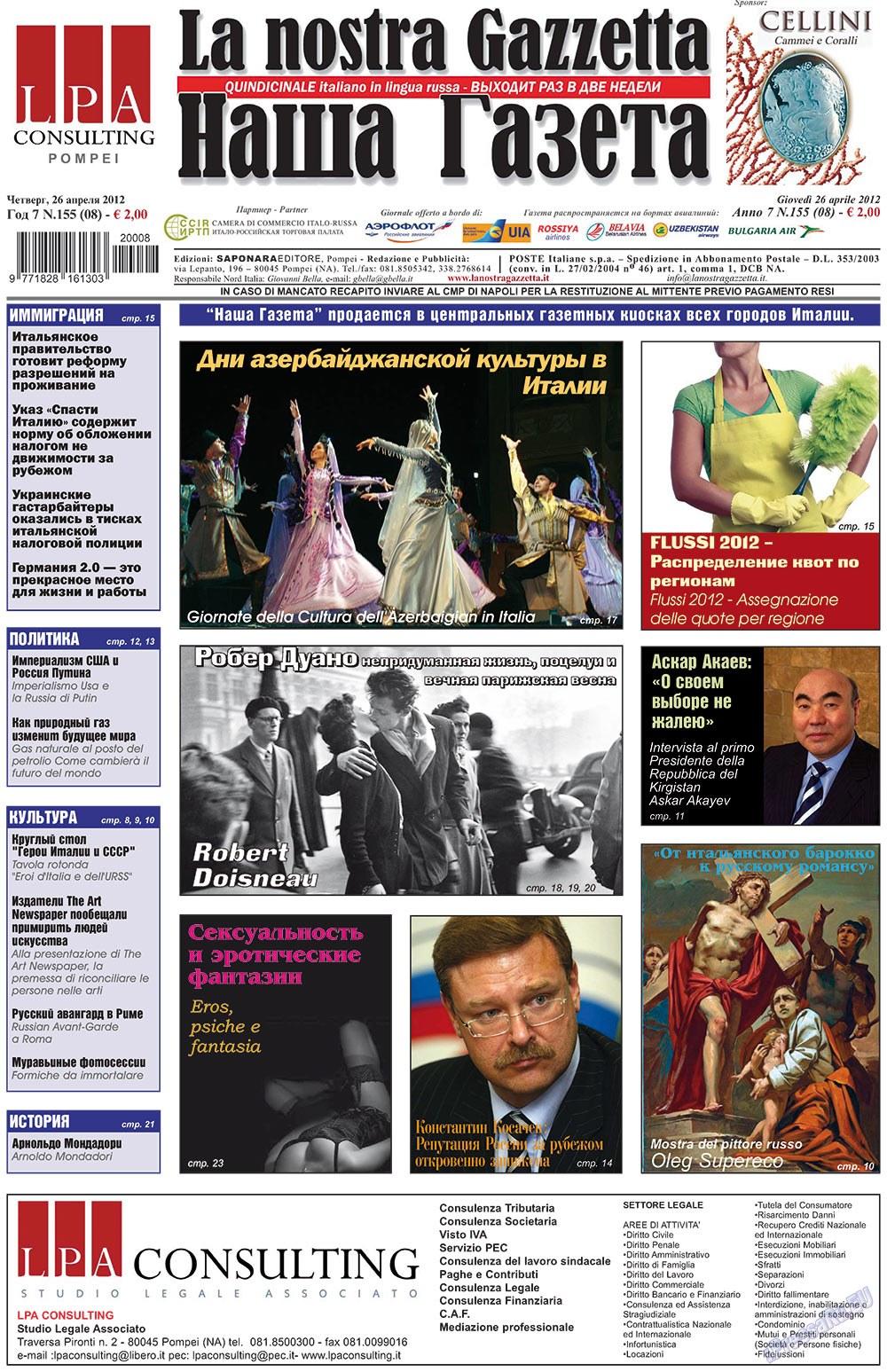 Наша Газета Италия (газета). 2012 год, номер 155, стр. 1