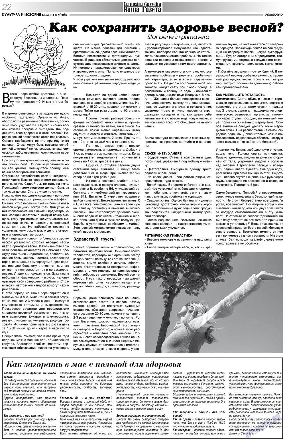 Наша Газета Италия (газета). 2012 год, номер 155, стр. 22