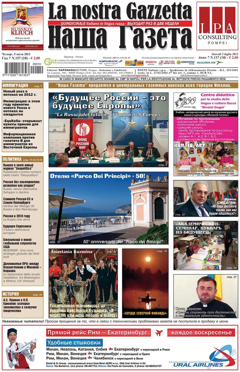 Наша Газета Италия (газета). 2012 год, номер 157, стр. 1