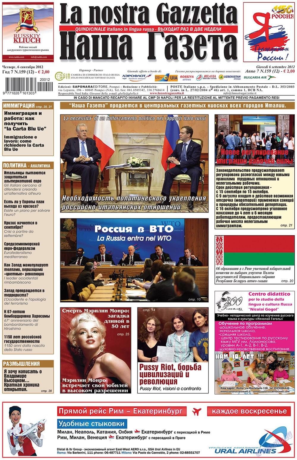 Наша Газета Италия (газета). 2012 год, номер 159, стр. 1