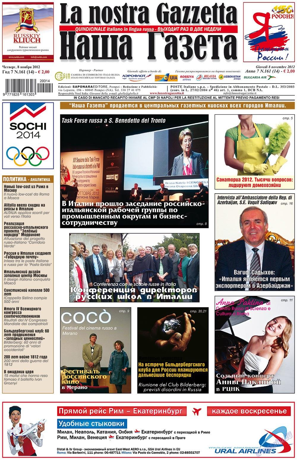 Наша Газета Италия (газета). 2012 год, номер 161, стр. 1
