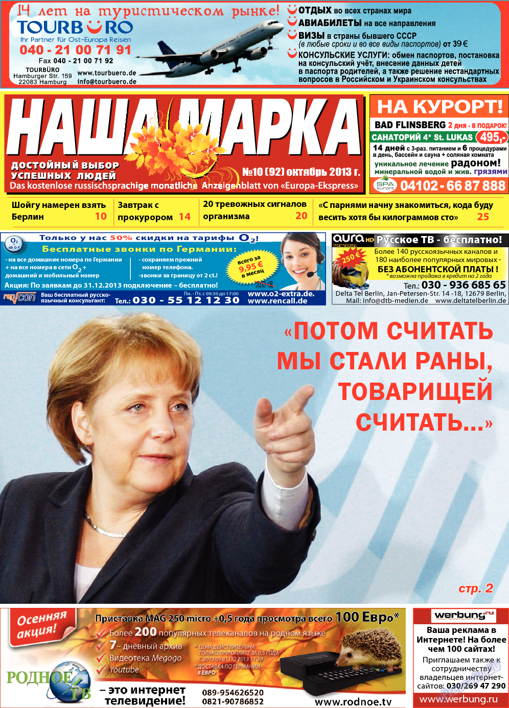 Наша марка (газета). 2013 год, номер 10, стр. 1