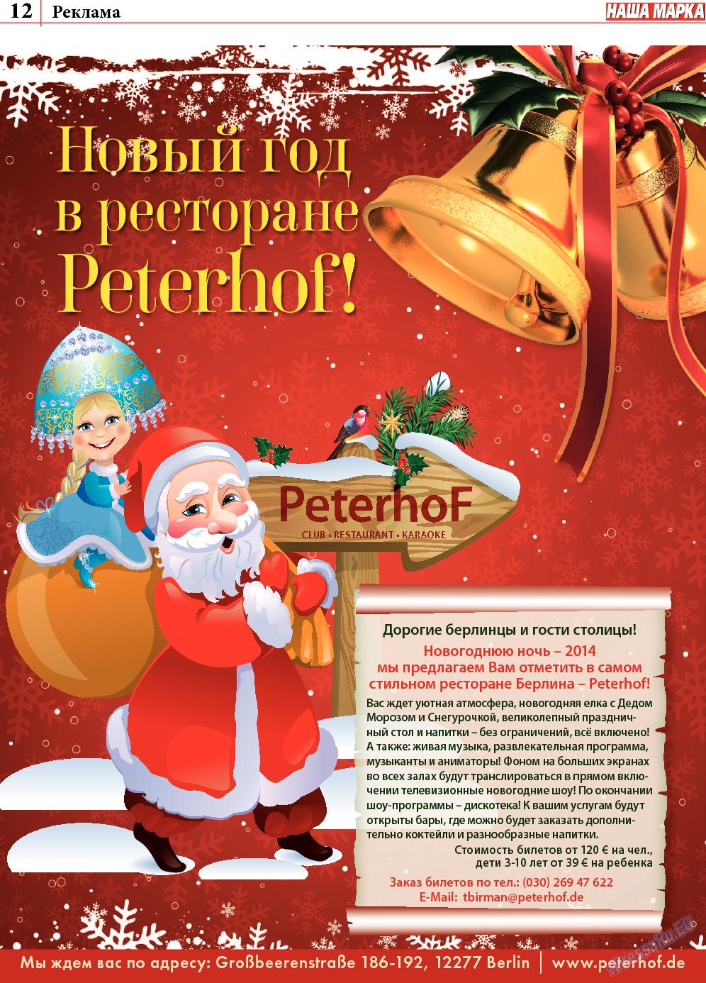 Наша марка (газета). 2013 год, номер 10, стр. 12