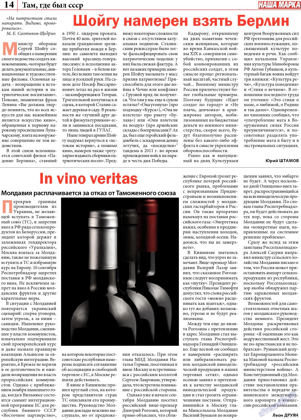 Наша марка (газета). 2013 год, номер 10, стр. 14