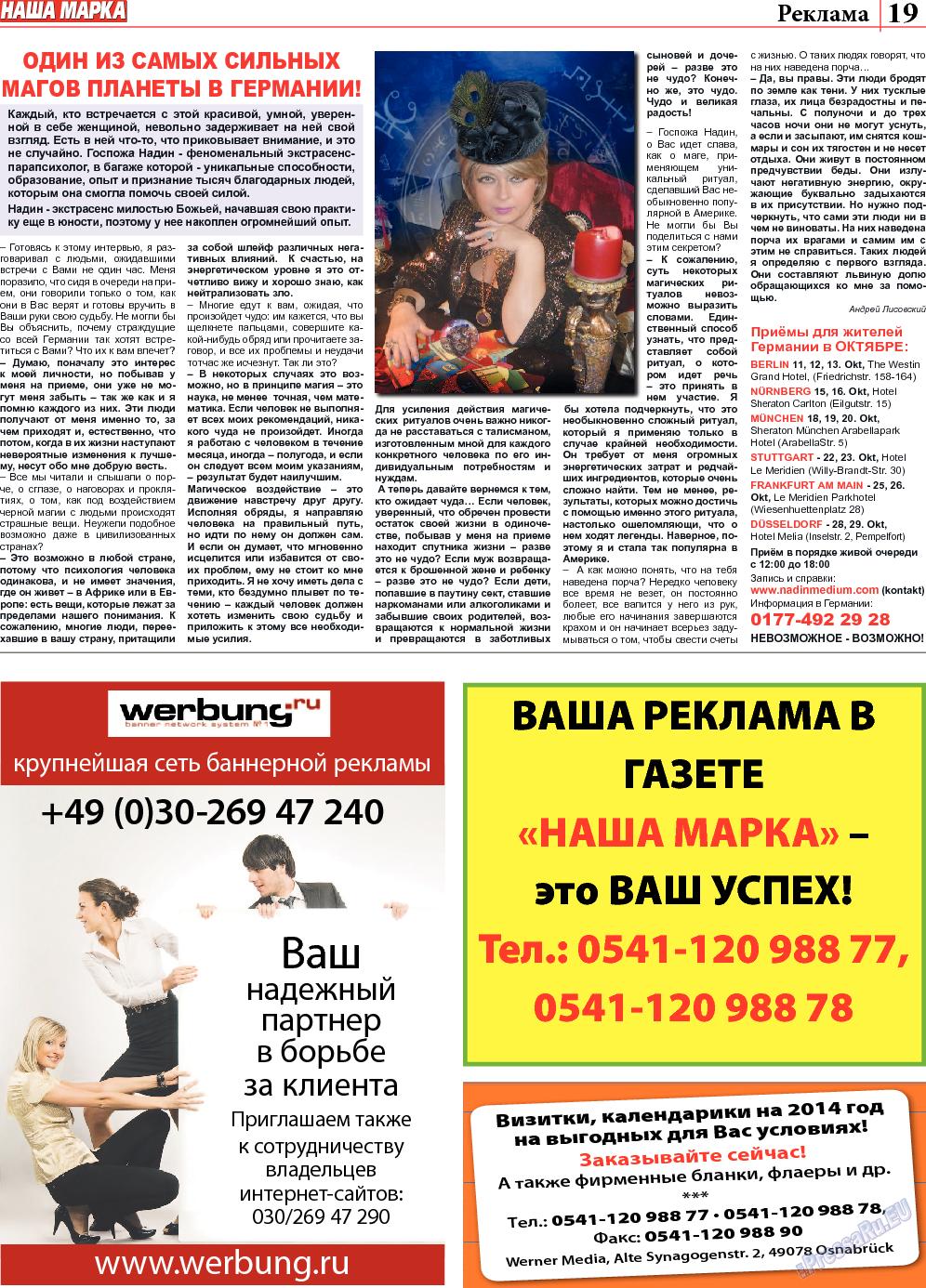 Наша марка (газета). 2013 год, номер 10, стр. 19