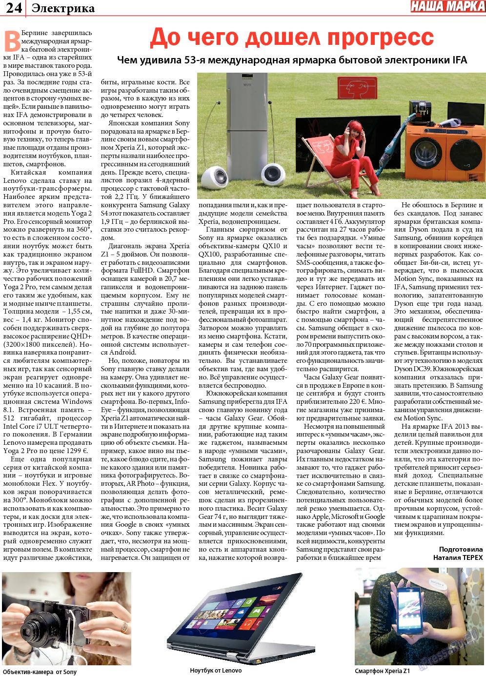 Наша марка (газета). 2013 год, номер 10, стр. 24