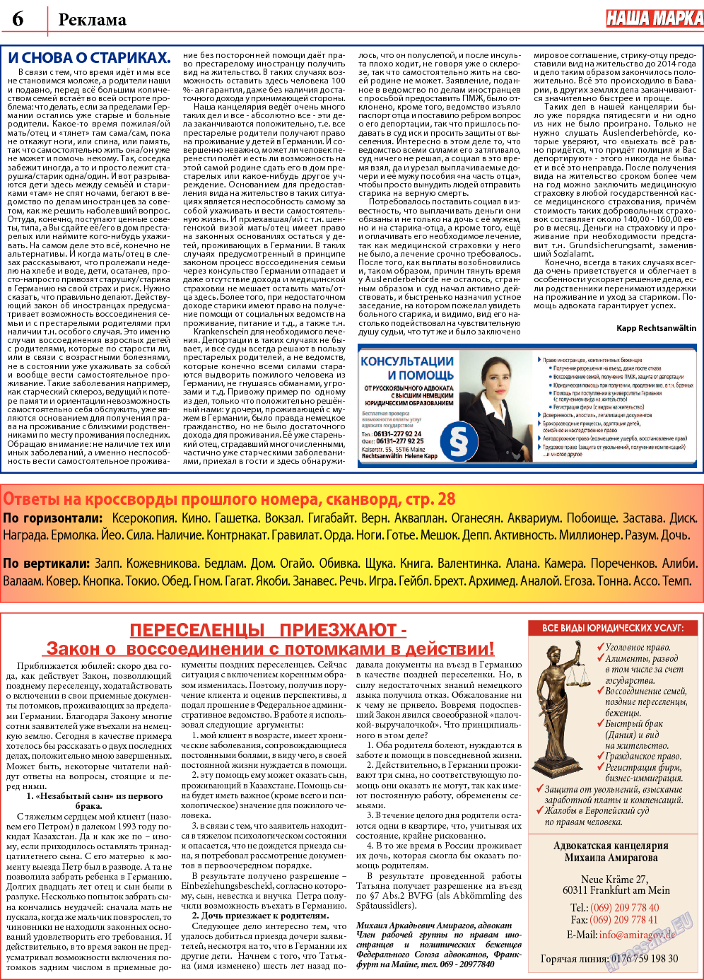 Наша марка (газета). 2013 год, номер 10, стр. 6