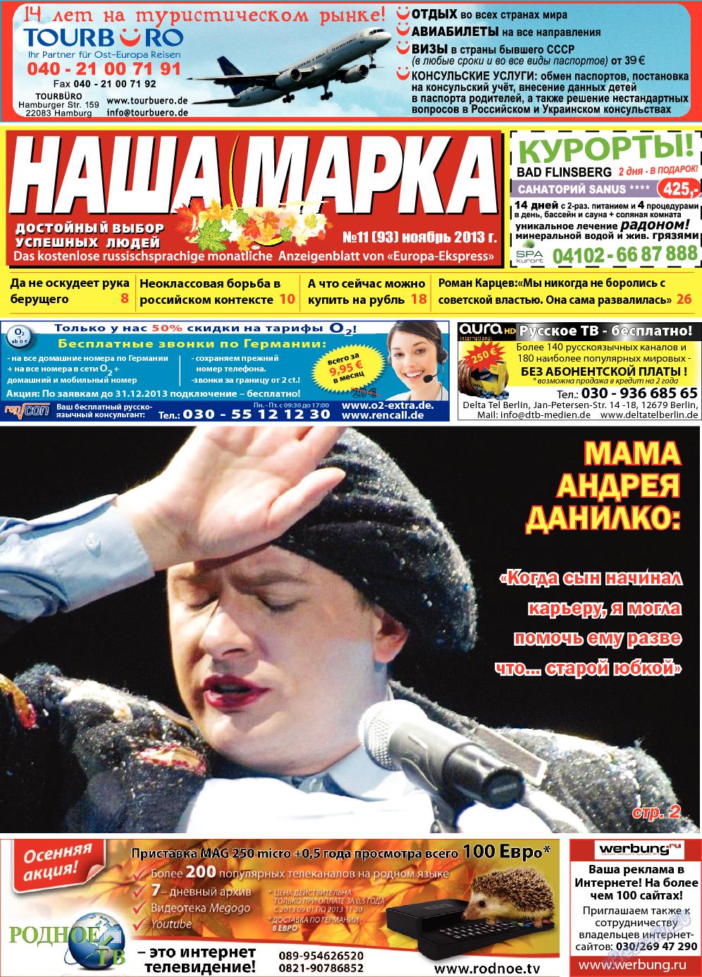 Наша марка (газета). 2013 год, номер 11, стр. 1