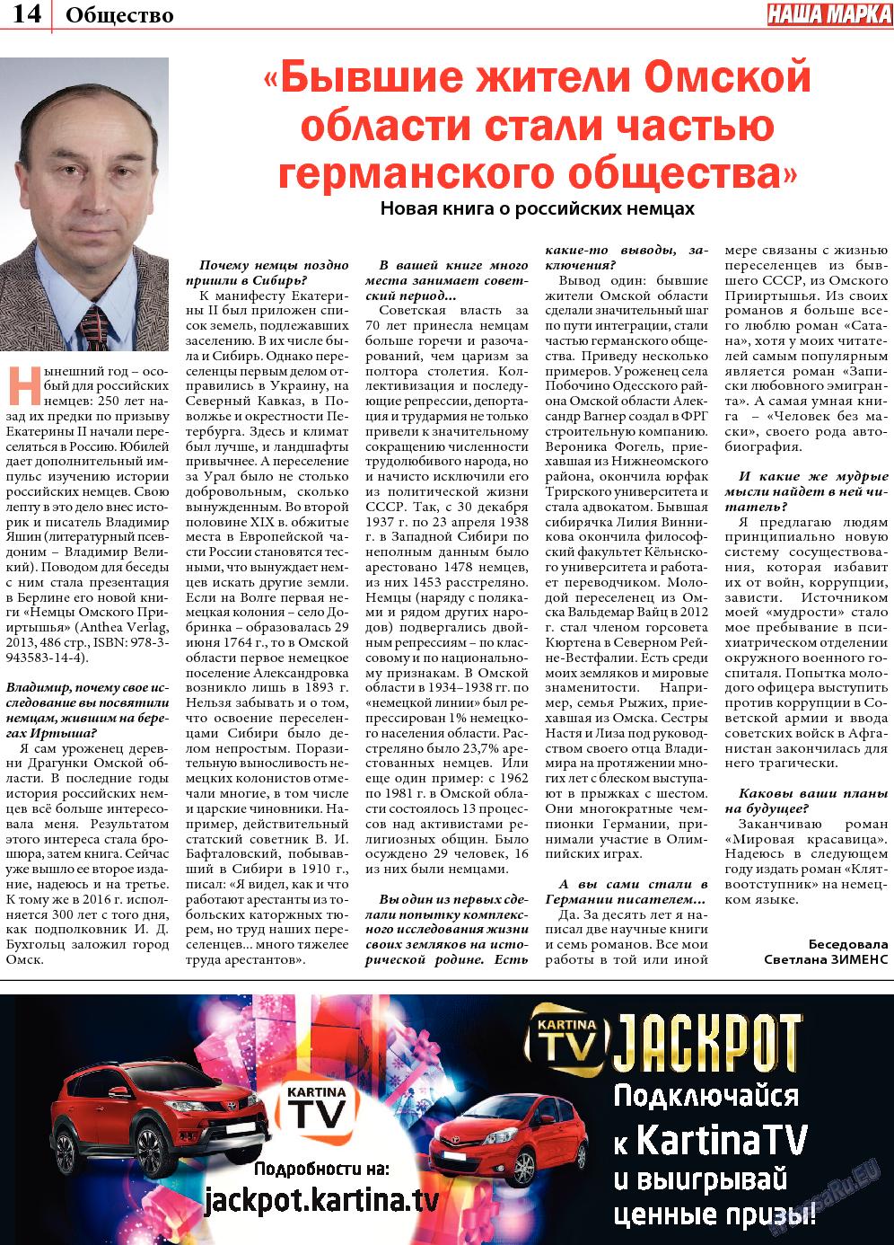 Наша марка (газета). 2013 год, номер 11, стр. 14