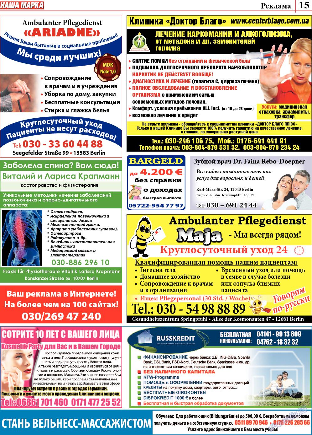 Наша марка (газета). 2013 год, номер 11, стр. 15