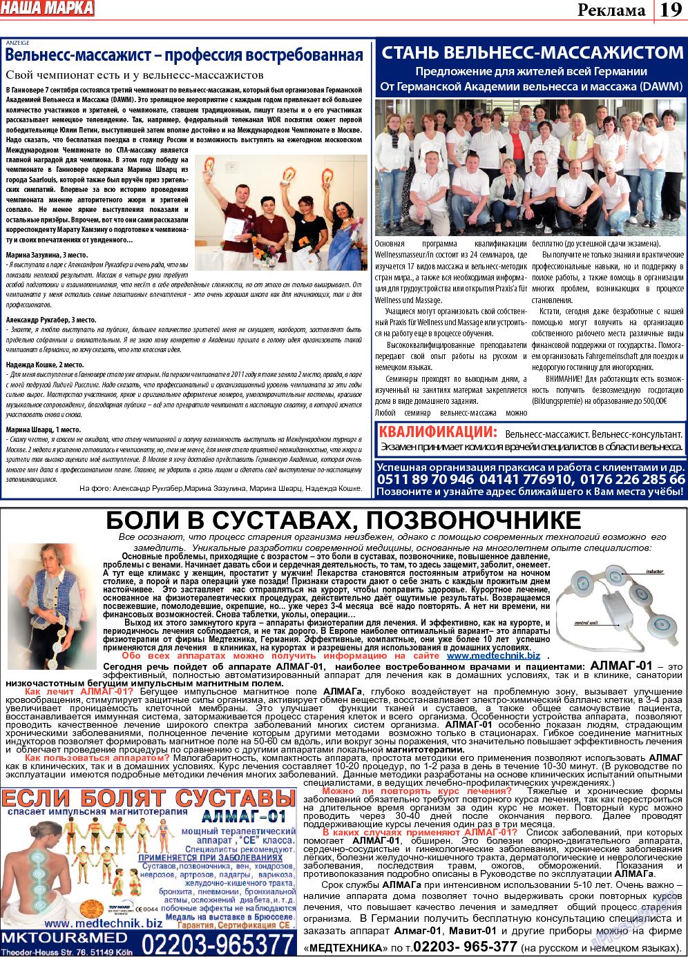 Наша марка (газета). 2013 год, номер 11, стр. 19