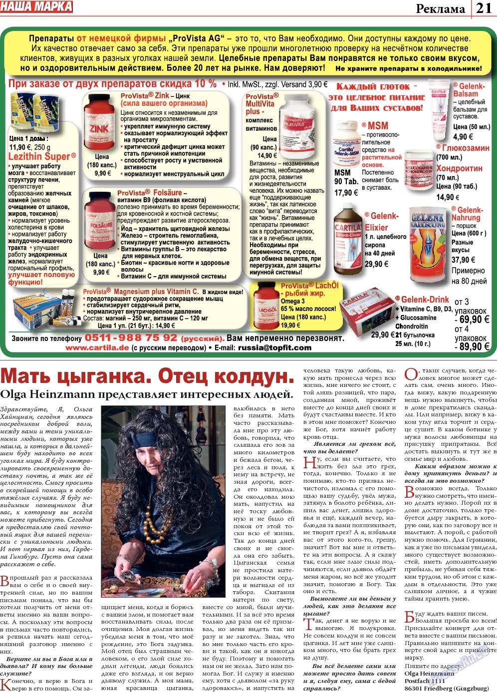 Наша марка (газета). 2013 год, номер 11, стр. 21