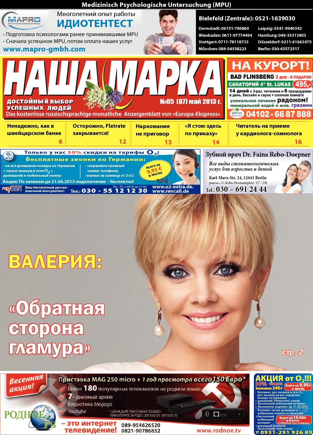 Наша марка (газета). 2013 год, номер 5, стр. 1