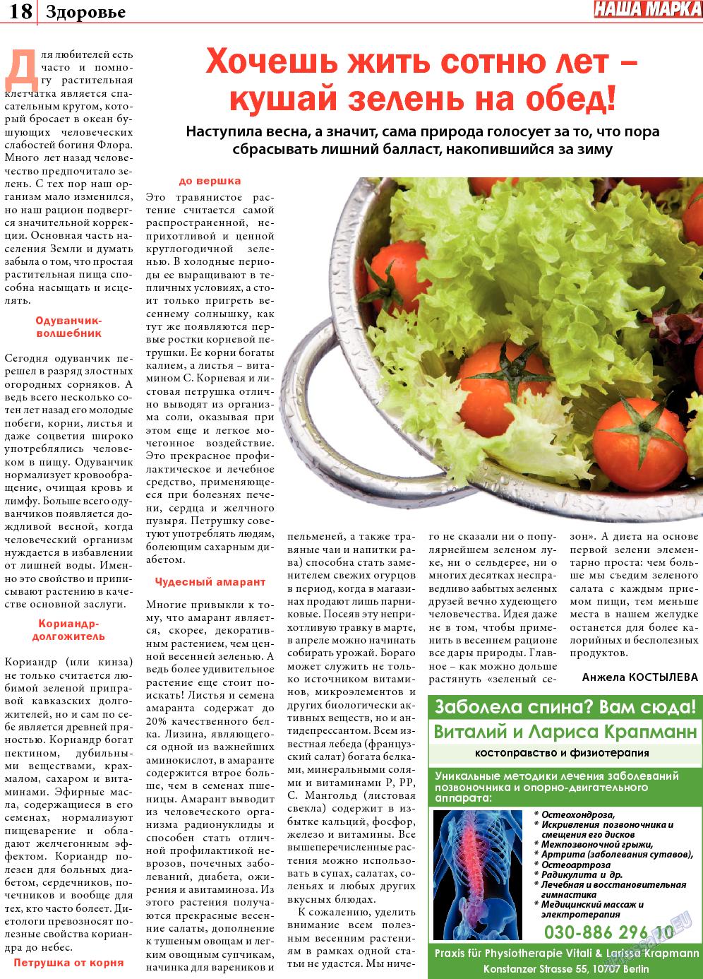 Наша марка (газета). 2013 год, номер 5, стр. 18