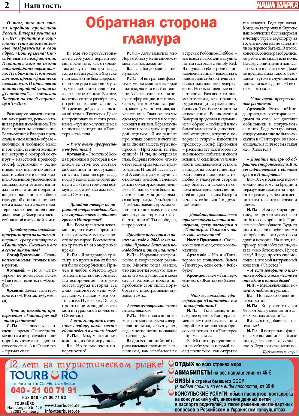 Наша марка (газета). 2013 год, номер 5, стр. 2