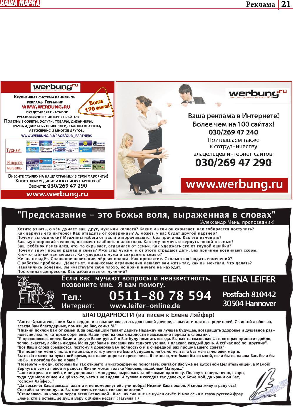 Наша марка (газета). 2013 год, номер 5, стр. 21