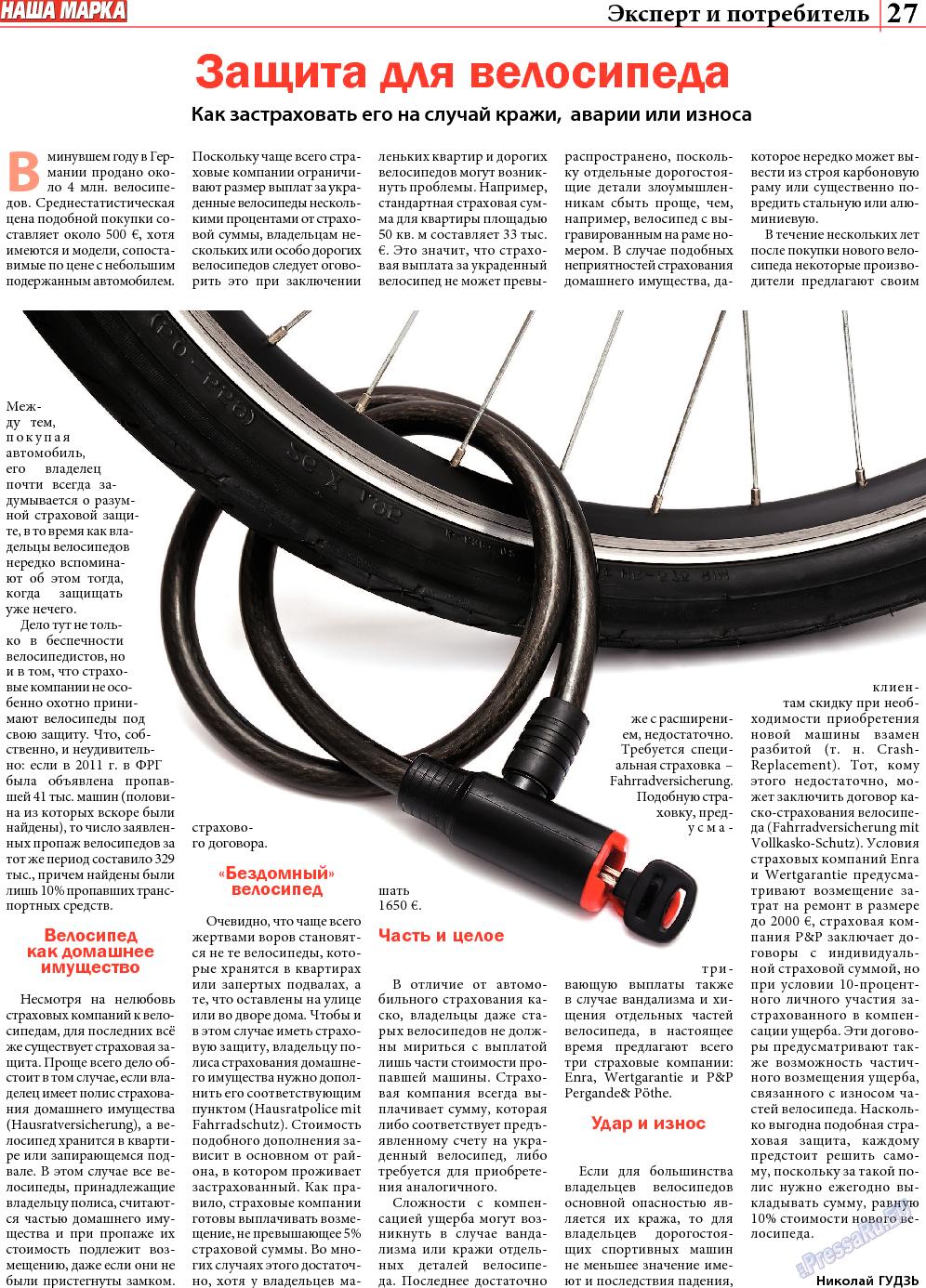Наша марка (газета). 2013 год, номер 5, стр. 27